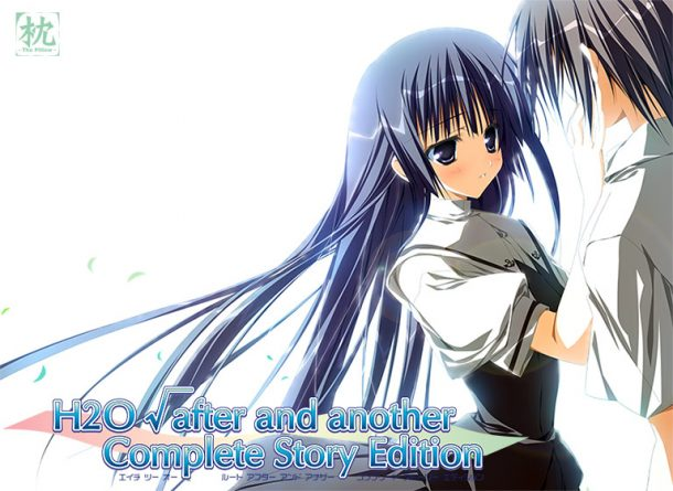 H2O √ after and another Complete Story Edition - アダルトPCゲーム