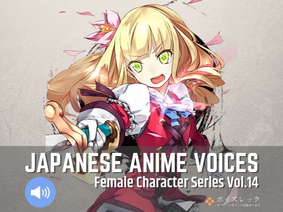 Japanese Anime Voices:Female Character Series Vol.14 - 同人